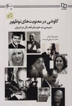 کاوشی در معنویت های نوظهور؛ بررسی ده جریان فعال در ایران