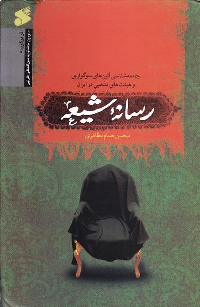 رسانه شیعه: جامعه شناسی آئین های سوگواری و هیئت های مذهبی در ایران