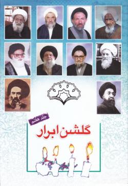 گلشن ابرار - جلد هفتم