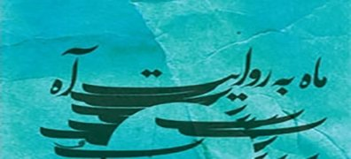 «ماه به روایت آه» زرویی نصرآباد به چاپ دوم رسید
