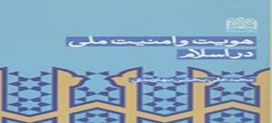 «هویت و امنیت ملی در اسلام» روانه بازار نشر شد
