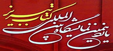 عرضه جدیدترین اثر نویسنده کتاب «دا» در نمایشگاه تبریز