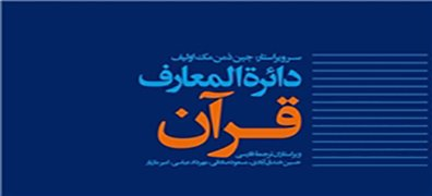 اولین جلد دایرةالمعارف قرآن به زبان فارسی منتشر شد