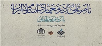 کتاب «نام علی(ع) در معماری اسلامی ایران» منتشر شد