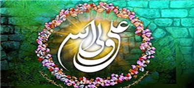 معرفی و شرح اجمالی آثار منتشر شده با موضوع «غدیر»