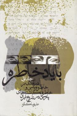 با یاد خاطره - جلد اول: درآمدی بر خاطره نویسی و خاطره نگاشته های پارسی در تاریخ ایران