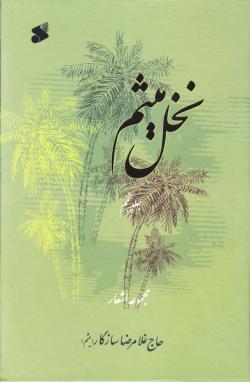 نخل میثم؛ مجموعه اشعار - جلد پنجم