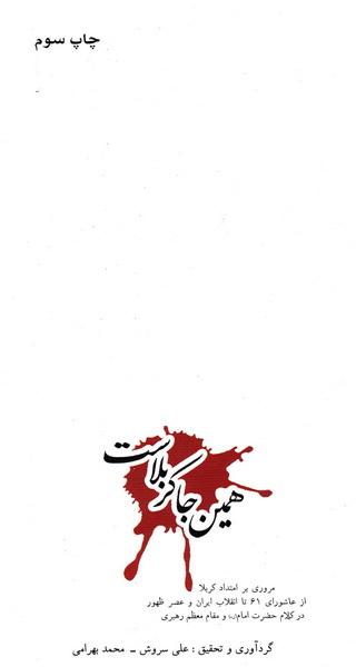 همین جا کربلاست؛ مروری بر امتداد کربلا از عاشورای 61 تا انقلاب ایران و عصر ظهور در کلام حضرت امام (ره) و مقام معظم رهبری