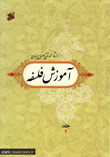 آموزش فلسفه - جلد دوم