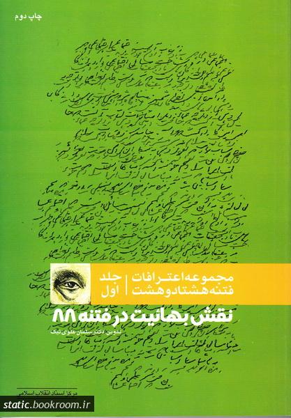 مجموعه اعترافات فتنه 1388 - جلد اول: نقش بهائیت در فتنه 88