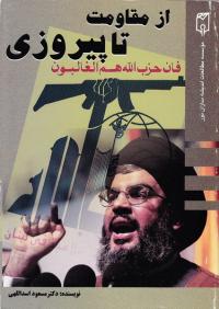 از مقاومت تا پیروزی: تاریخچه حزب الله لبنان 1379-1361