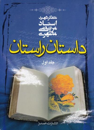 داستان راستان - جلد اول