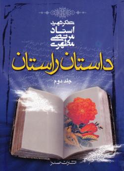 داستان راستان (دوره دو جلدی)