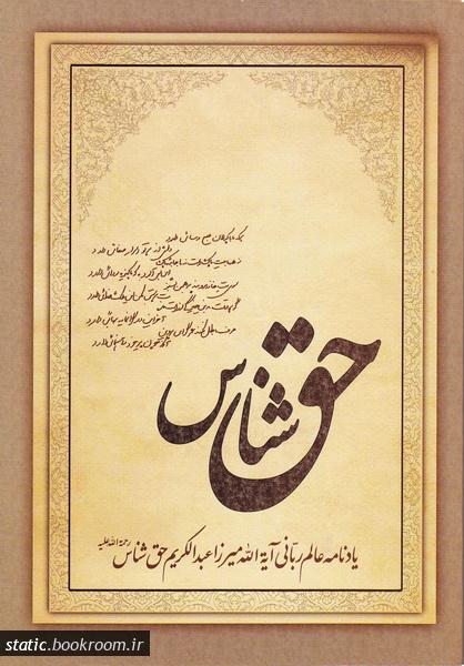 یادنامه عالم ربانی مرحوم آیت الله حاج میرزا عبدالکریم حق شناس