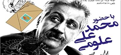 رونمایی از «جناب آقای دیو» در تهران