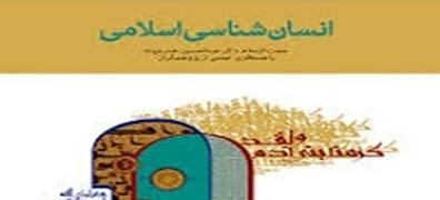 «انسانشناسی اسلامی» خسروپناه روانه بازار نشر شد