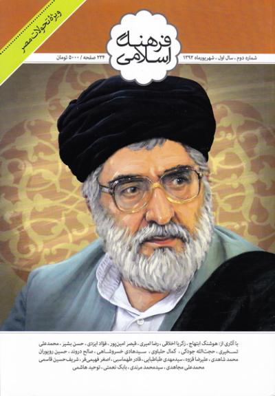 ماهنامه فرهنگ اسلامی شماره 2