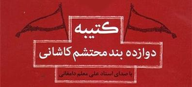 «کتیبه دوازده بند محتشم کاشانی» منتشر شد