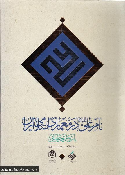 نام علی علیه السلام در معماری اسلامی ایران با روش خط بنایی