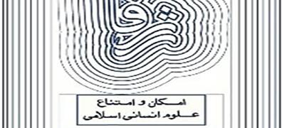 دومین کنگره بینالمللی علوم انسانی اسلامی آغاز به کار کرد
