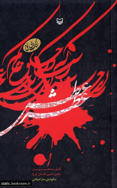 عطر عطش: آثار منتخب سومین جایزه ادبی داستان لوح