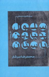 درباره ادبیات داستانی - دفتر پنجم: سلول بنیادین داستان