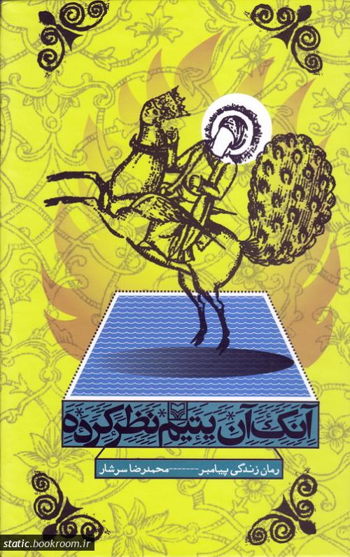 کاری که رهبر انقلاب به محمدرضا سرشار توصیه کردند (درباره زندگی پیامبر اسلام (ص))