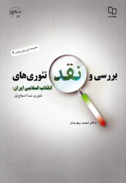 بررسی و نقد تئوری های انقلاب اسلامی ایران - جلد سوم: تئوری تدا اسکاچ پل