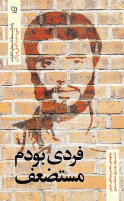 فردی بودم مستضعف: یادداشت ها، نامه ها و خاطرات شهید عبدالعلی مرادی