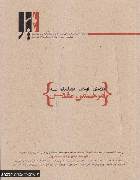 مجله هابیل شماره 11