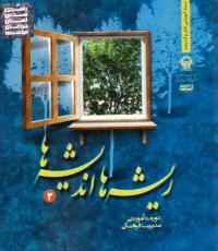 لوح فشرده ریشه ها اندیشه ها 3: دوره آموزشی مدیریت فرهنگی