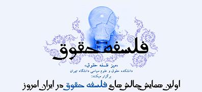 اولین همایش چالش های فلسفه حقوق در ایران امروز