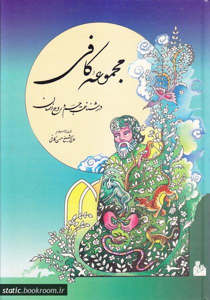 مجموعه کافی در شناخت جسم و روح انسان یا ارزشها و ضد ارزشهای جسمی و روحی انسان از نظر اسلام