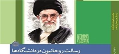 کتاب «رسالت روحانیون در دانشگاهها» از منظر رهبر انقلاب