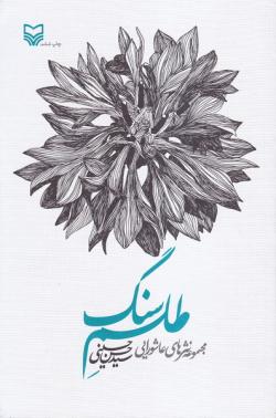طلسم سنگ: مجموعه نثرهای عاشورایی