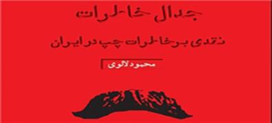 خاطرات چپ در ایران در کتابی نقد شد