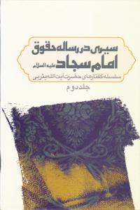 سیری در رساله حقوق امام سجاد علیه السلام، سلسله گفتارهای آیت الله یثربی - جلد دوم