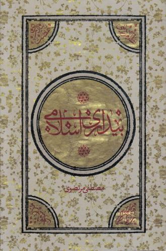 بیداری اسلامی: نظام دینی، نهضت اسلامی، تمدن اسلامی، هویت خودباوری (چاپ اول)