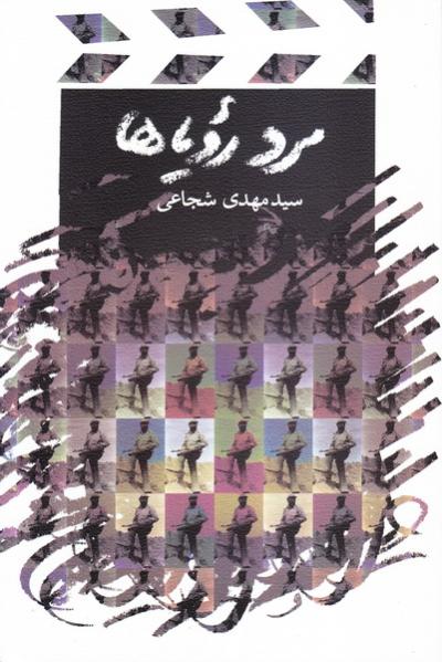 روایت پرکشش سید مهدی شجاعی از شهید چمران در بازار کتاب