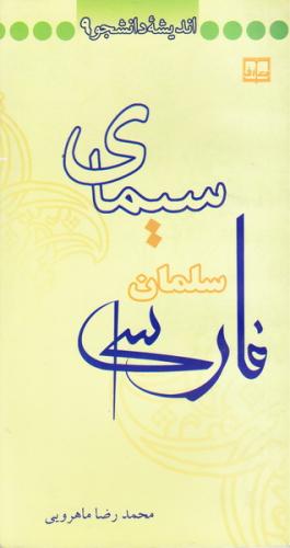 سیمای سلمان فارسی (چاپ اول)