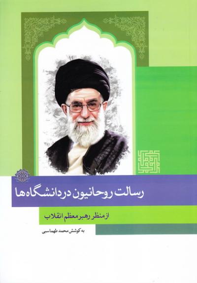 کتابی درباره انتظار رهبر انقلاب از روحانیت در دانشگاه ها تجدید چاپ شد