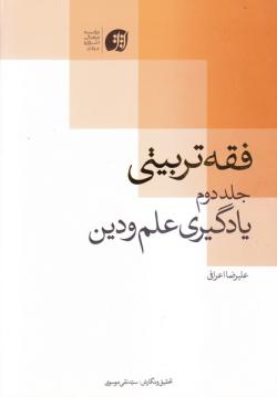 فقه تربیتی - جلد دوم: یادگیری علم و دین