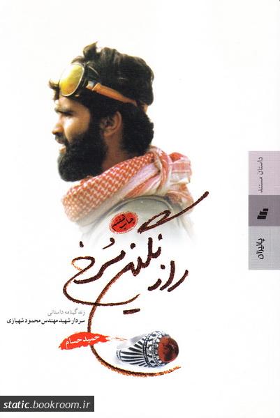 حضور حمید حسام با «راز نگین سرخ» در نمایشگاه بین المللی کتاب