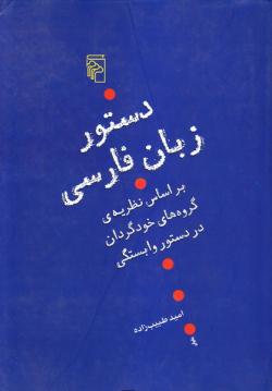 دستور زبان فارسی: بر اساس نظریه ی گروه های خودگردان در دستور وابستگی