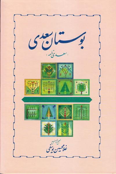 بوستان سعدی «سعدی نامه»