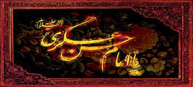 همراه با امام حسن عسکری(ع) در آستانه شهادت ایشان