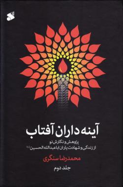 آینه داران آفتاب، پژوهش و نگارش نو از زندگی و شهادت یاران اباعبدالله الحسین (ع) (دوره دو جلدی)