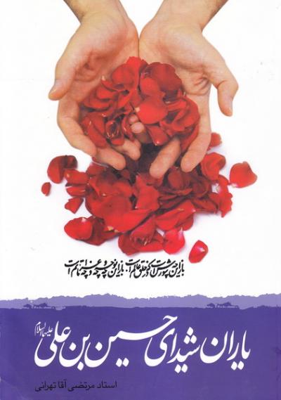 یاران شیدای حسین بن علی علیه السلام