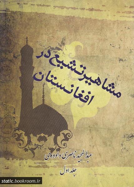 مشاهیر تشیع در افغانستان - جلد اول