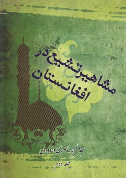 مشاهیر تشیع در افغانستان - جلد دوم